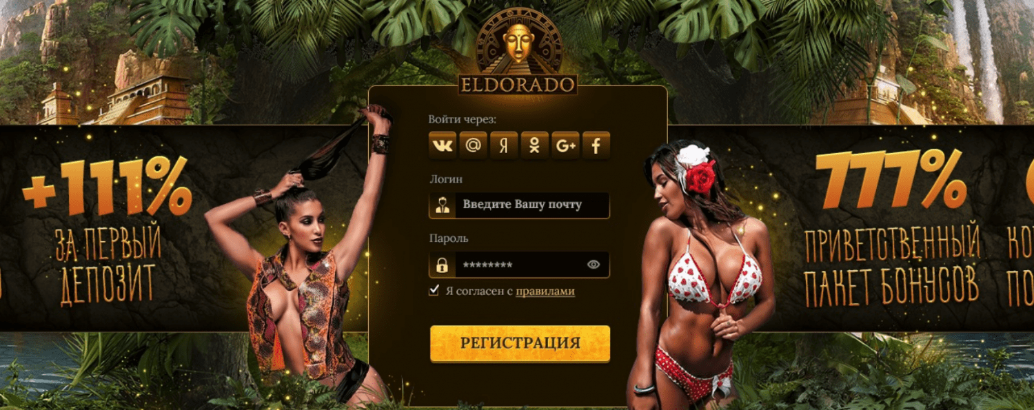 casinoeldorado24.ru